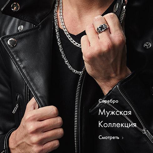 /catalog/muzhskie-ukrasheniya-iz-serebra.html