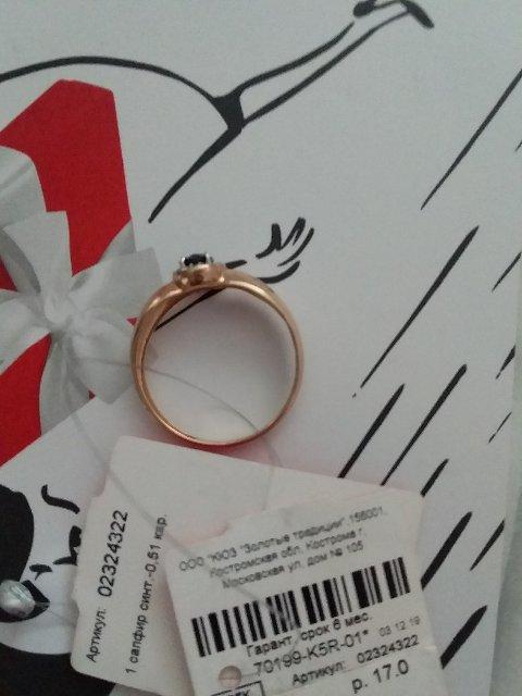Заказывала с бесплатной доставкой кольцо с сапфиром 17 го размера