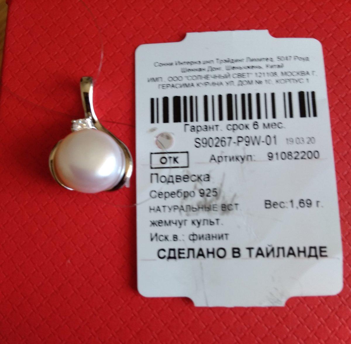 Подвеска серебряная с жемчугом