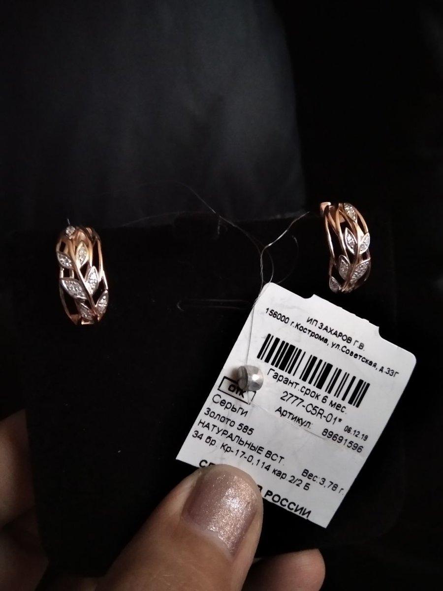 Моя первая сережки с бриллиантами я очень рада