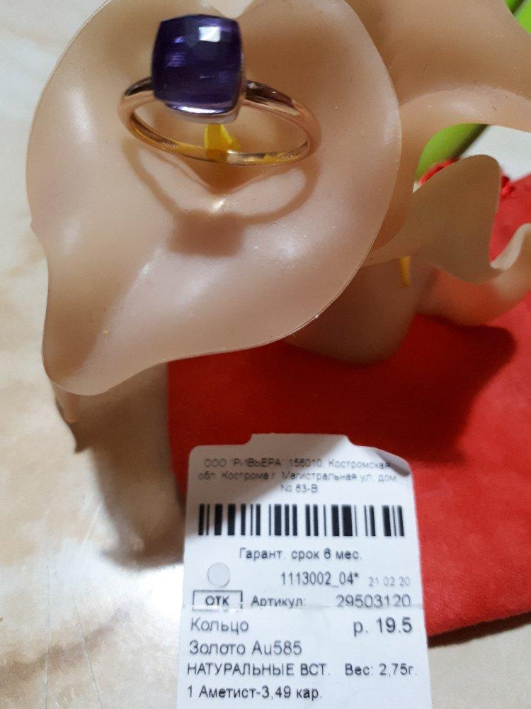Золотое кольцо с аметистом, произведение художников-ювелиров г. кострома.