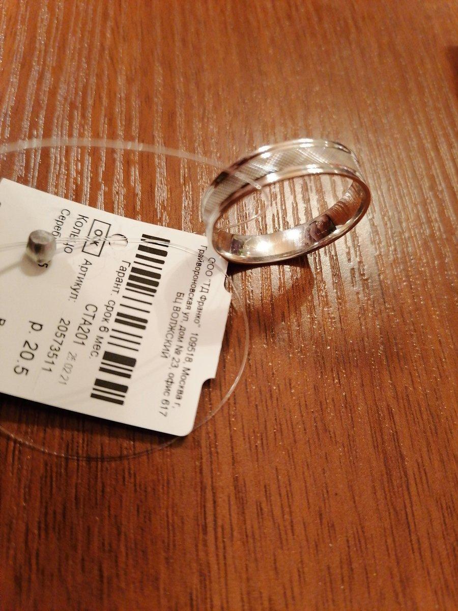Кольцо на серебряную свадьбу.
