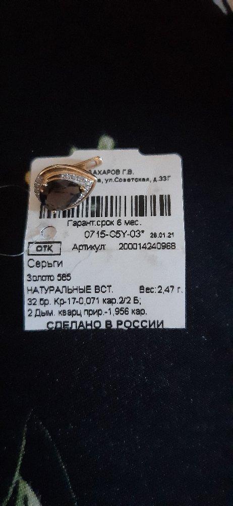 Серьги золото 585 дым кварц прир,1,956 кар