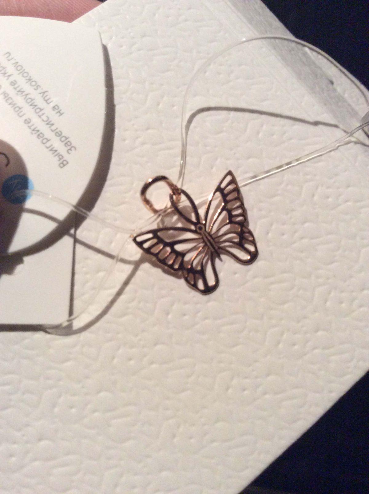 Бабочка в подарок