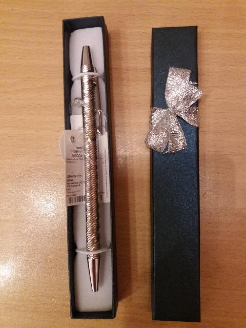 Серебряная ручка!